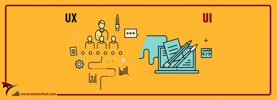 تجربهی مشتری UX در مقابل تجربهی کاربری CX : چه تفاوتی دارند؟